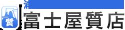 富士屋質店